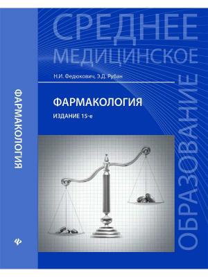 Фармакология: учебник для мед Феникс. Цвет: белый, синий