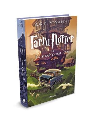 Гарри Поттер и Тайная комната Издательство Махаон. Цвет: коричневый