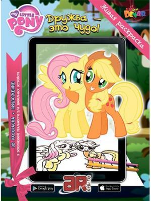 Живая раскраска Мой маленький пони: Дружба - это чудо DEVAR. Цвет: зеленый, бежевый, голубой, розовый
