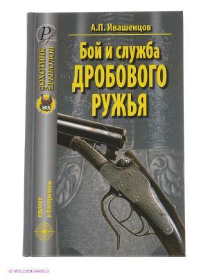 Бой и служба дробового ружья Издательский Дом Рученькиных. Цвет: белый