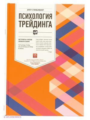 Психология трейдинга. Инструменты и методы принятия решений Альпина Паблишер. Цвет: оранжевый