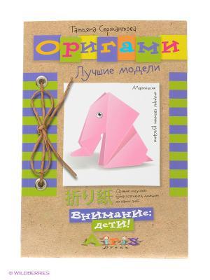 Оригами. Лучшие модели АЙРИС-пресс. Цвет: бежевый