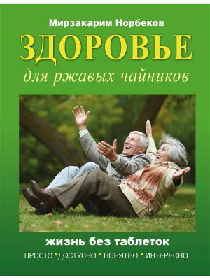 Здоровье для ржавых чайников Издательство АСТ. Цвет: белый