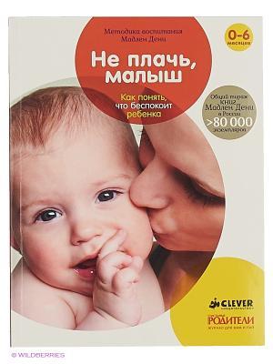 Не плачь, малыш.  Как понять, что беспокоит ребенка Издательство CLEVER. Цвет: белый
