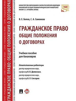 Гражданское право: общие положения о договорах. Учебное пособие для бакалавров. Проспект. Цвет: белый