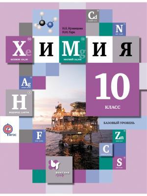 Химия. Базовый уровень. 10 кл. Учебник. Издание. 3 Вентана-Граф. Цвет: белый