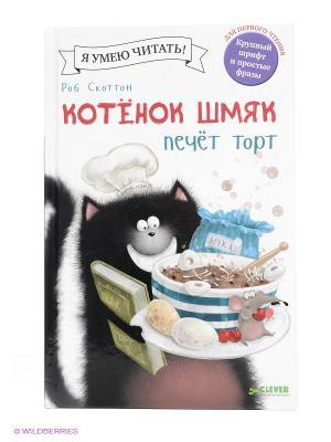 Котёнок Шмяк печет торт Издательство CLEVER. Цвет: белый