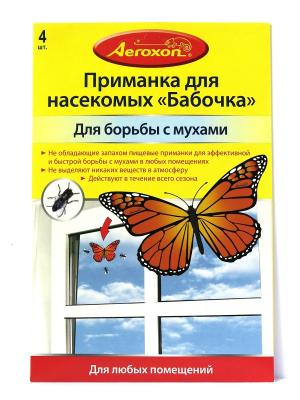 Декоративная приманка Бабочка для мух, без запаха, 4 шт. Aeroxon. Цвет: красный, желтый