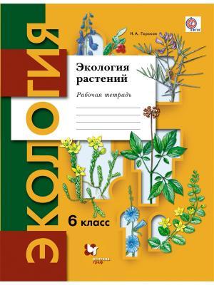 Экология растений. 6 кл. Рабочая тетрадь. Издание. 1 Вентана-Граф. Цвет: белый