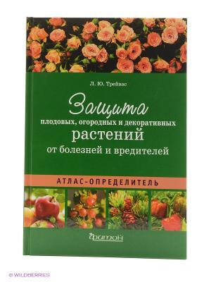 Защита плодовых,огородных и декоративных растений от болезней вредителей. Издательство Фитон XXI. Цвет: зеленый