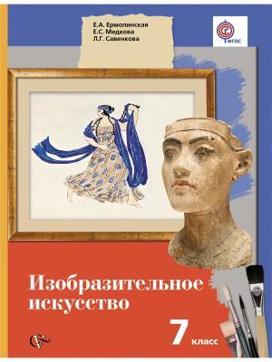 Изобразительное искусство. 7 кл. Учебник. Издание. 1 Вентана-Граф. Цвет: белый