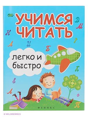 Учимся читать легко и быстро. Феникс. Цвет: белый
