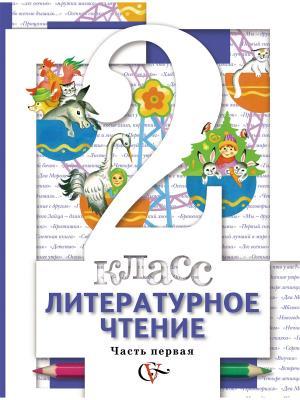 Литературное чтение. 2 кл. Учебник Ч. 1. Издание. Вентана-Граф. Цвет: белый
