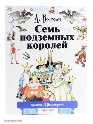 Семь подземных королей Издательство АСТ. Цвет: белый, голубой