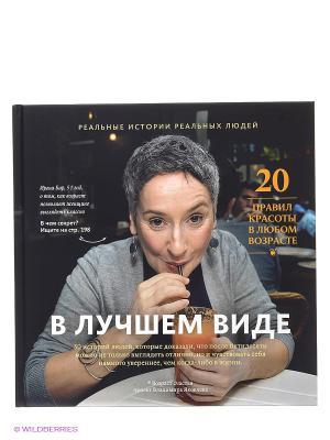 В лучшем виде Издательство Манн, Иванов и Фербер. Цвет: черный