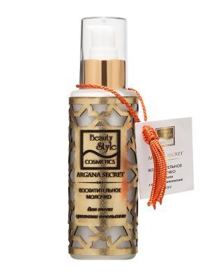 Восхитительное молочко для тела с цветами апельсина 100мл Секрет Арганы Beauty Style (эксклюзив). Цвет: серый