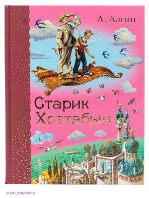 Книга Старик Хоттабыч Эксмо. Цвет: розовый