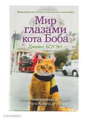 Лапа друга. Мир глазами кота Боба. Новые приключения человека и его рыжего друга Рипол-Классик. Цвет: белый, бежевый