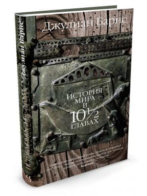История мира в 10 с половиной главах Иностранка. Цвет: белый