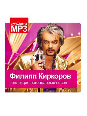 Лучшее на MP3. Киркоров Филипп (компакт-диск MP3) RMG. Цвет: прозрачный