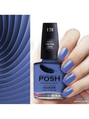 Гибрид гель-лак д ногтей без УФ лампы Тон 178 джинсовый POSH 1496 POSH.. Цвет: синий