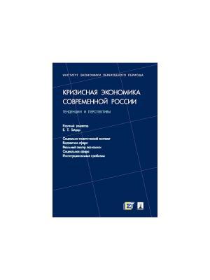 Кризисная экономика современной России: тенденции и перспективы. Проспект. Цвет: белый