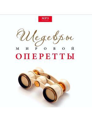 Шедевры мировой оперетты (компакт-диск MP3) RMG. Цвет: прозрачный