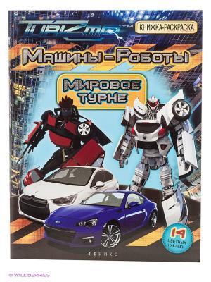 Машины-Роботы. Мировое турне: книжка-раскраска Феникс-Премьер. Цвет: голубой