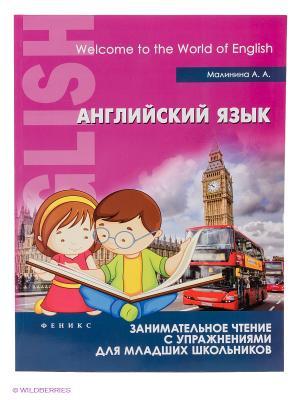 Английский язык: занимательное чтение с упражнениями для младших школьников Феникс-Премьер. Цвет: розовый