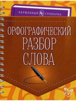 Орфографический разбор слова. Карманный словарик ИД ЛИТЕРА. Цвет: белый