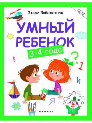 Умный ребенок: 3-4 года. - Изд. 7-е Феникс-Премьер. Цвет: белый