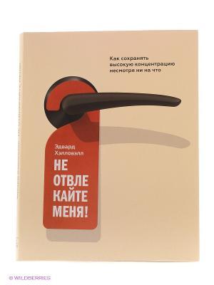 Не отвлекайте меня! Как сохранять высокую концентрацию несмотря ни на что Издательство Манн, Иванов и Фербер. Цвет: белый