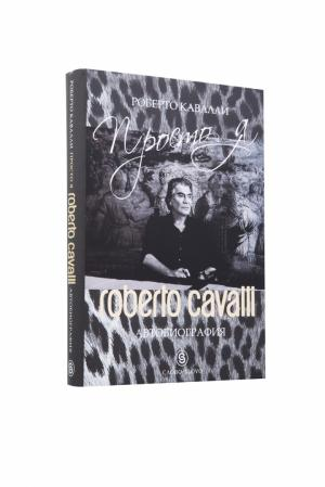 Роберто Кавалли. Просто я. Автобиография. Слово. Цвет: без цвета