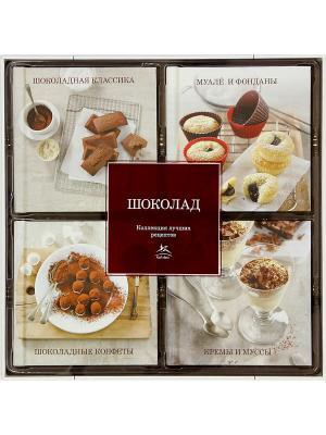 Шоколад. Коллекция лучших рецептов (набор из 4-х книг) Издательство КоЛибри. Цвет: белый
