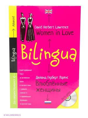 Билингва. Влюблённые женщины. Women in Love. Комплект с MP3 АЙРИС-пресс. Цвет: розовый