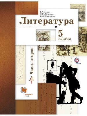 Литература. 5 кл. Учебник Ч.2. Изд.3 Вентана-Граф. Цвет: белый