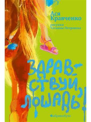 Здравствуй, лошадь! (Ася Кравченко) Абрикобукс. Цвет: зеленый