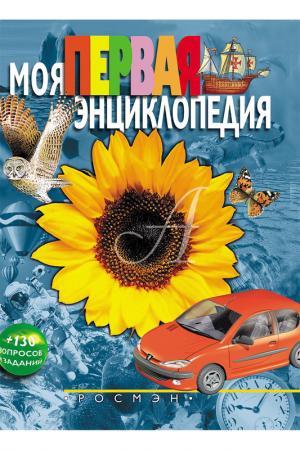 Моя  первая энциклопедия Росмэн. Цвет: none