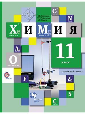 Химия. Углубленный уровень. 11 кл. Учебник. Издание. 3 Вентана-Граф. Цвет: белый
