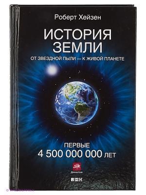 История Земли: От звездной пыли к живой планете: Первые 4 500 000 лет Альпина нон-фикшн. Цвет: белый