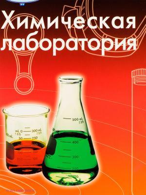 Химическая лаборатория Fantastic. Цвет: красный, белый