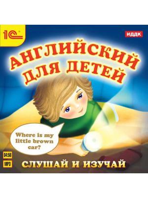 1С:Аудиокниги. Английский для детей. Слушай и изучай 1С-Паблишинг. Цвет: белый