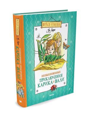 Необыкновенные приключения Карика и Вали Издательство Махаон. Цвет: зеленый