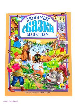 Любимые сказки малышам Проф-Пресс. Цвет: оранжевый