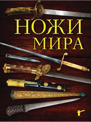 Ножи мира. 3-е издание Эксмо. Цвет: белый