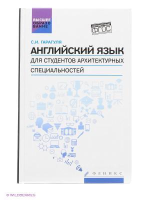 Английский язык для студентов архитектурных специальностей: учебник Феникс. Цвет: белый