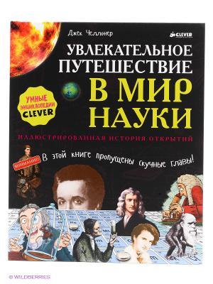 Увлекательное путешествие в мир науки Издательство CLEVER. Цвет: черный