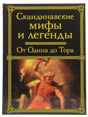 Скандинавские мифы и легенды Эксмо. Цвет: синий