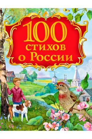 100 стихов о России Росмэн. Цвет: none