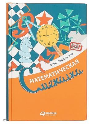 Математическая смекалка Альпина Паблишер. Цвет: белый